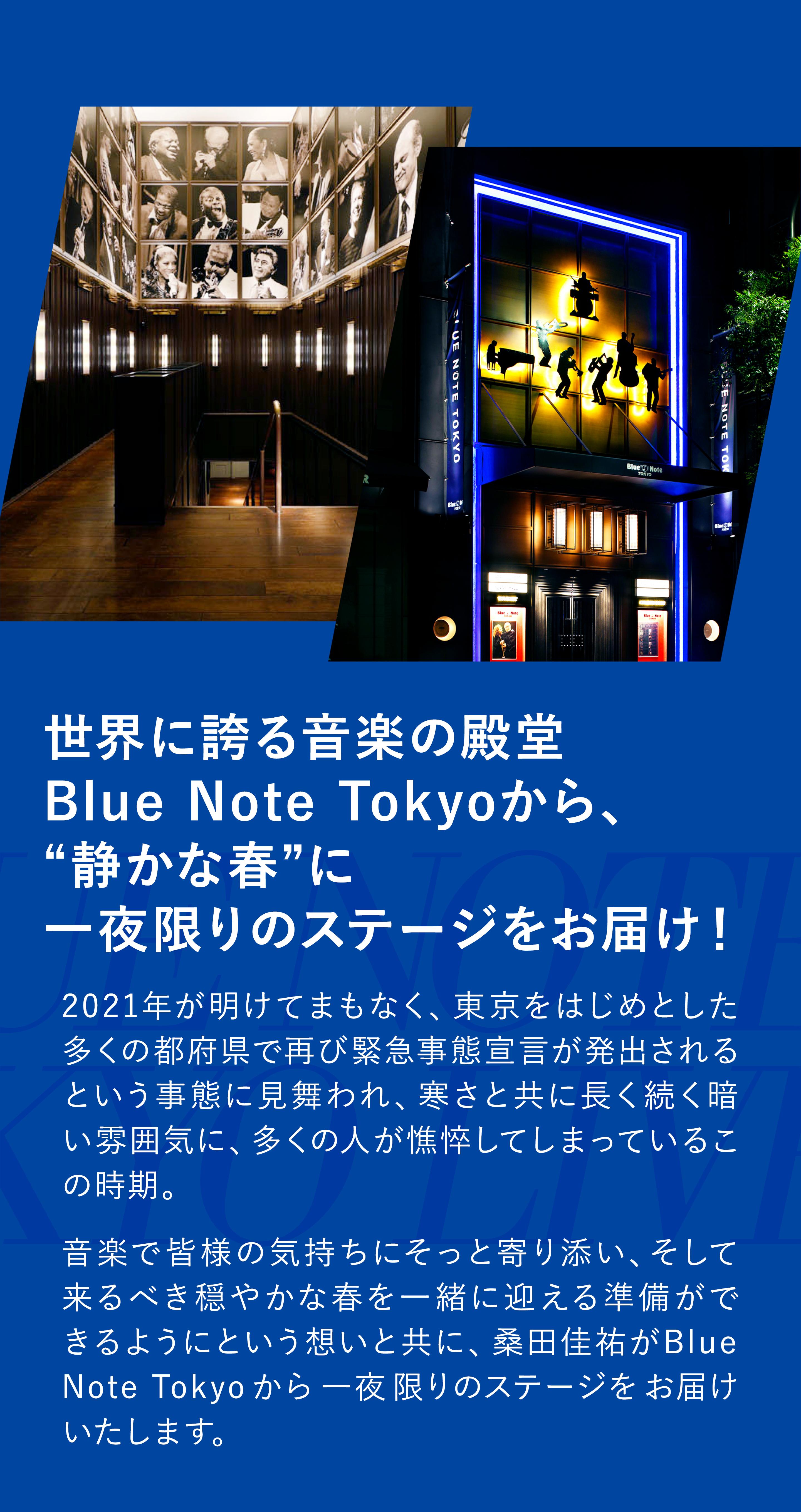 静かな春の戯れ〜Live in Blue Note Tokyo〜